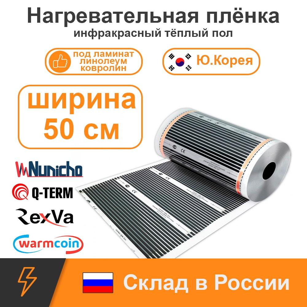 Инфракрасный плёночный тёплый пол ширина 50 см, под ламинат, ковролин, линолеум, Южная Корея, коврик, для инкубатора