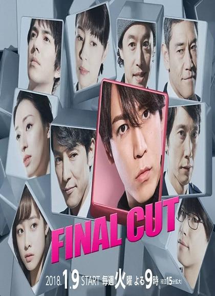 最终剪辑/FINAL CUT