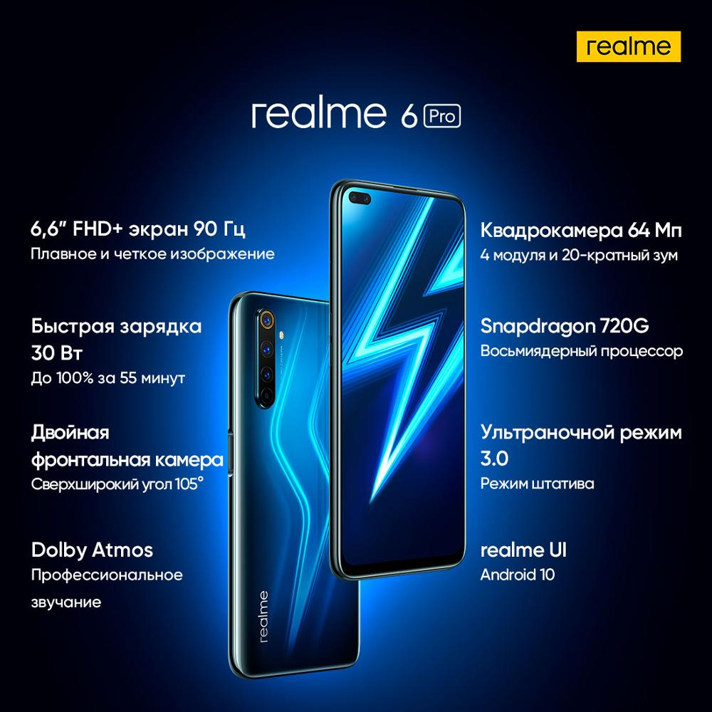 Smartphone realme 6 pro 128 GB Ru [superprice 18691₽ only from 8 to 10 September in the official store] [promotional code rl1000] 1