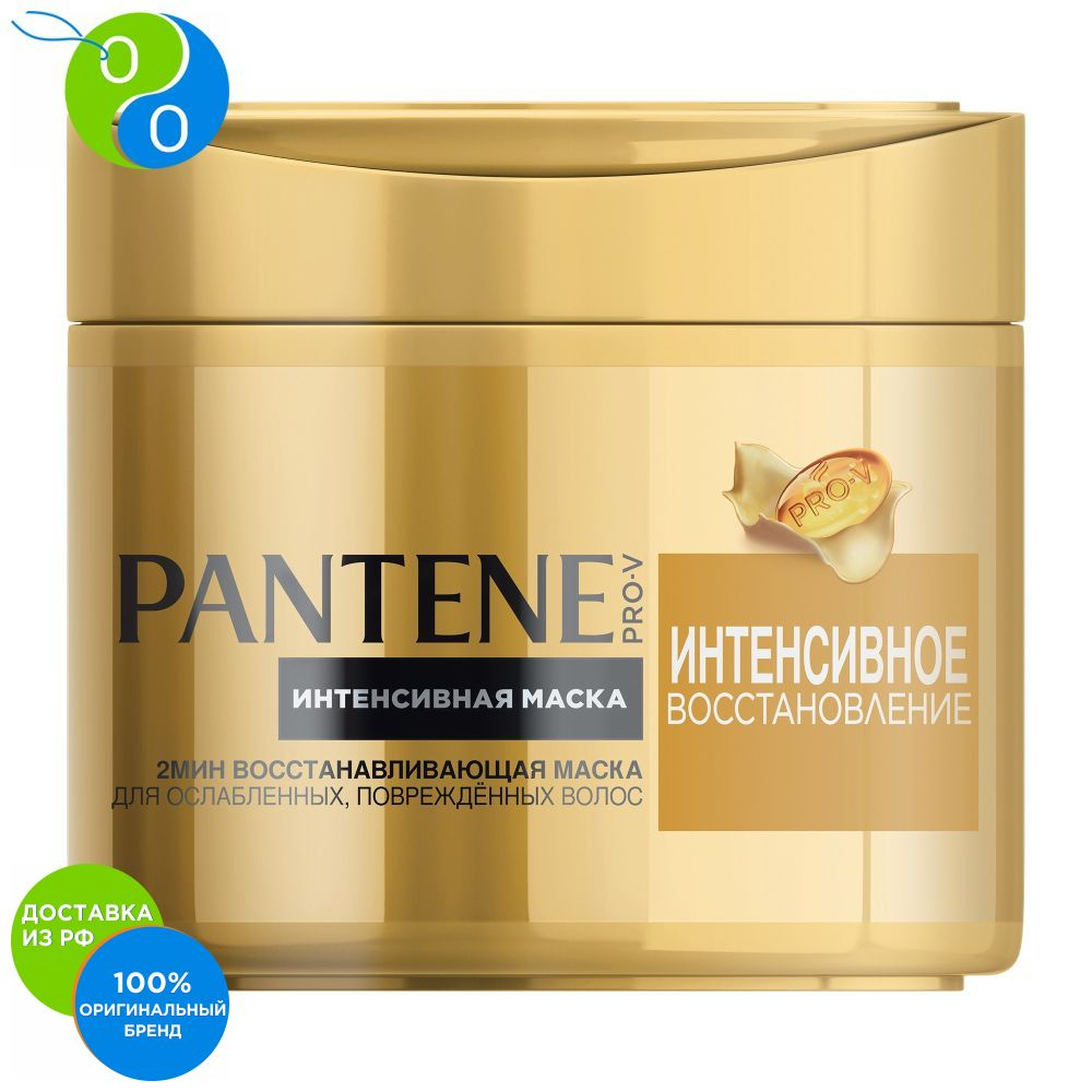 Intensive hair mask Pantene Intensive recovery 300ml,Shampoo 3in1, 3in1 shampoo + conditioner balm + means, aqualight, pantane, panten, pantene, pantene prov, panthene, pentene, prov, prov, ampoules, balm conditioner цена