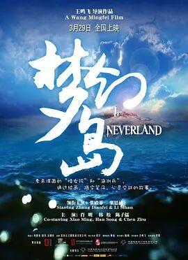 梦幻岛2013