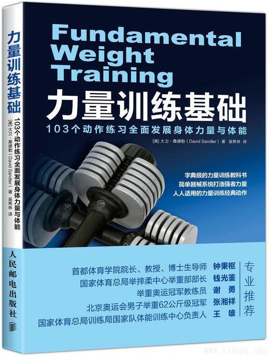 《力量训练基础:103个动作练习全面发展身体力量与体能》封面图片
