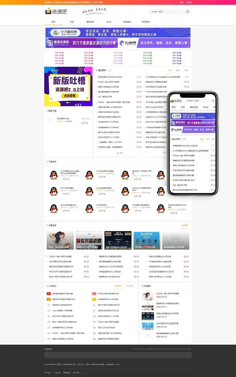 QQ皇族馆模板v2.0网站源码