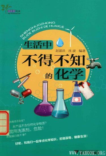 《生活中不得不知的化学》扫描版[PDF]