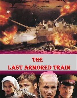 最后的铁甲列车