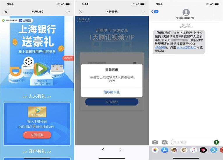 上海银行领一天腾讯视频会员