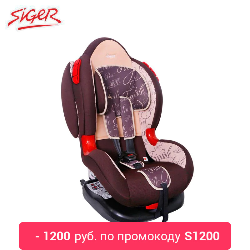 все цены на Child Car Safety Seats Siger a1000005233239 for girls and boys Baby seat Kids Children chair autocradle booster cocoon isofix онлайн