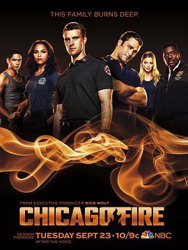 芝加哥烈焰第三季