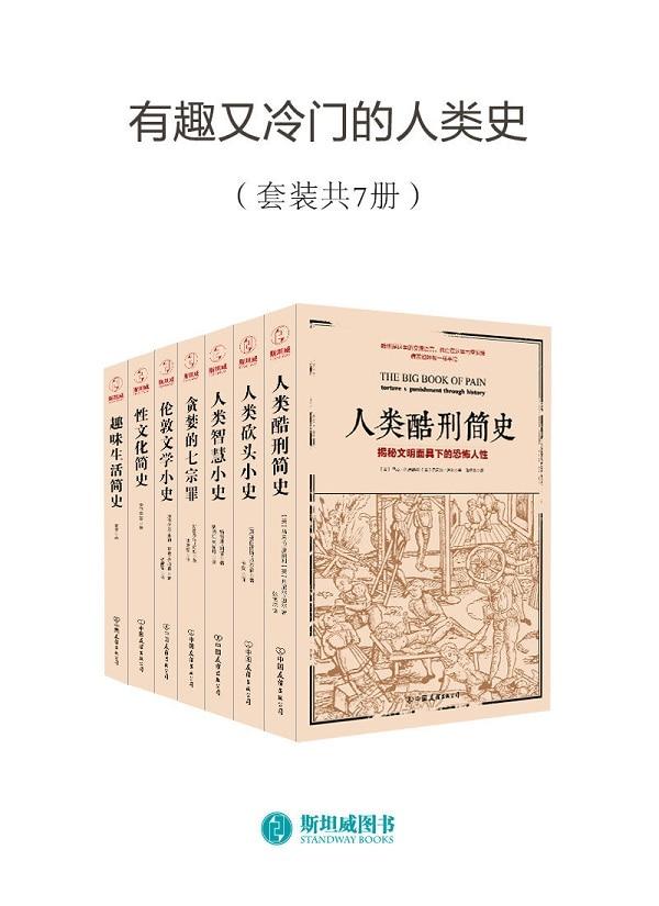 《有趣又冷门的人类史(套装共7册)》封面图片