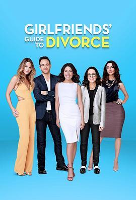 闺蜜离婚指南第一季