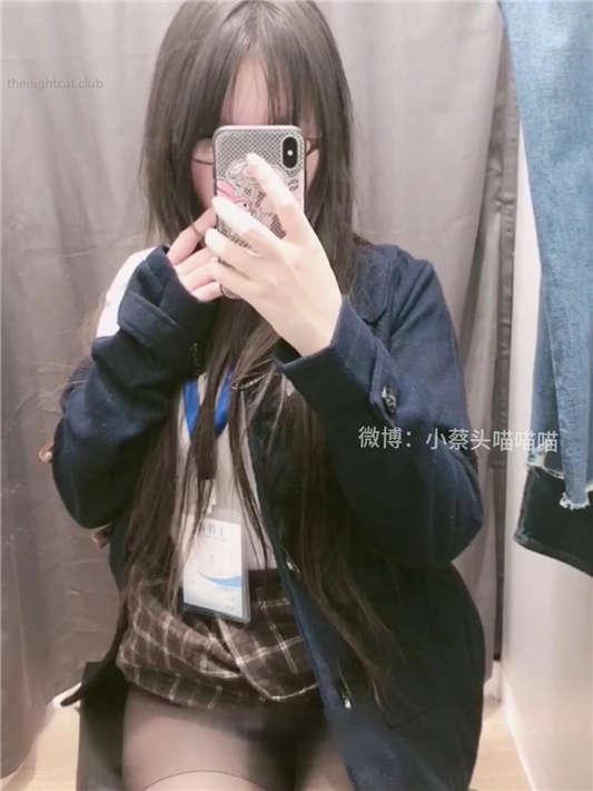 小蔡头喵喵喵 - 试衣间的ZW [1V/1.05G]
