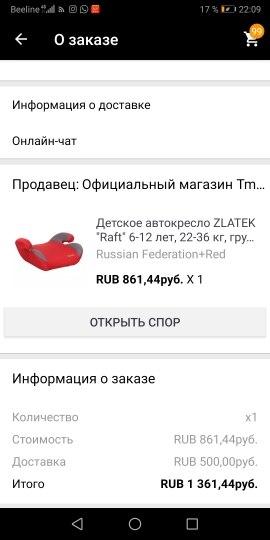 """Детское автокресло ZLATEK """"Raft"""" 6-12 лет, 22-36 кг, группа 3 бустер"""