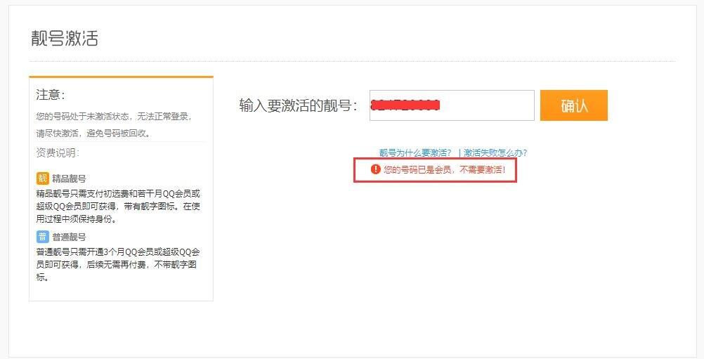 在线查QQ靓号有无买断的方法 简单查询QQ有无买断 52秒赞网