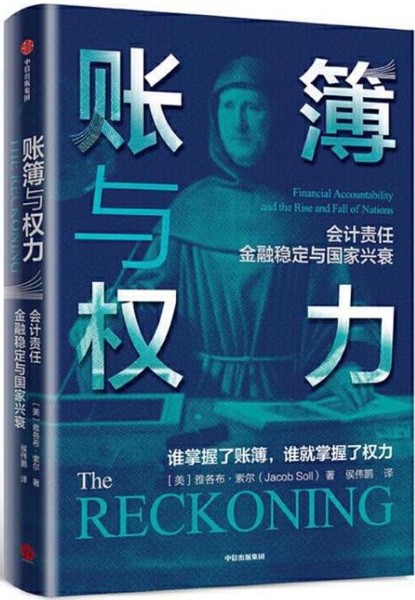 《账簿与权力》封面图片