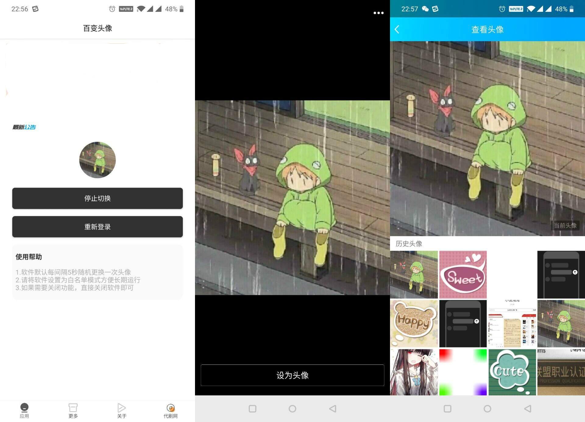 安卓版QQ百变头像装X神器