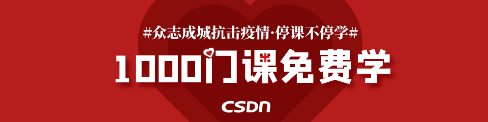 CSDN学院抗疫情免费学 Java、Python、Flutter 等开发教程原价680元