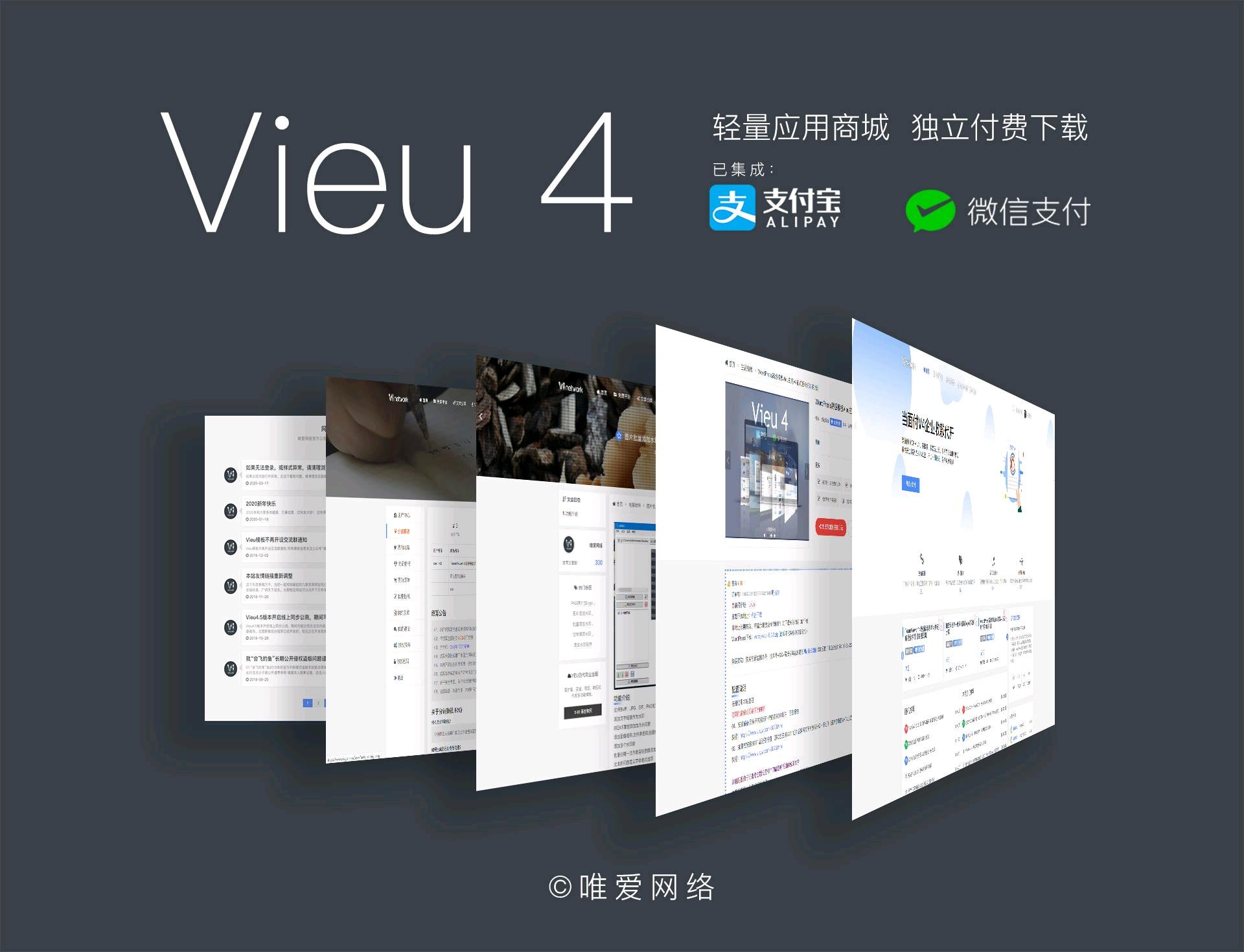 WordPress模板:Vieu主题V4介绍购买(V4.6新增商品推广分销功能)