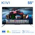 "Телевизор 55"" KIVI 55U730GR UHD 4K Smart TV Android 9 HDR WCG Голосовой ввод"