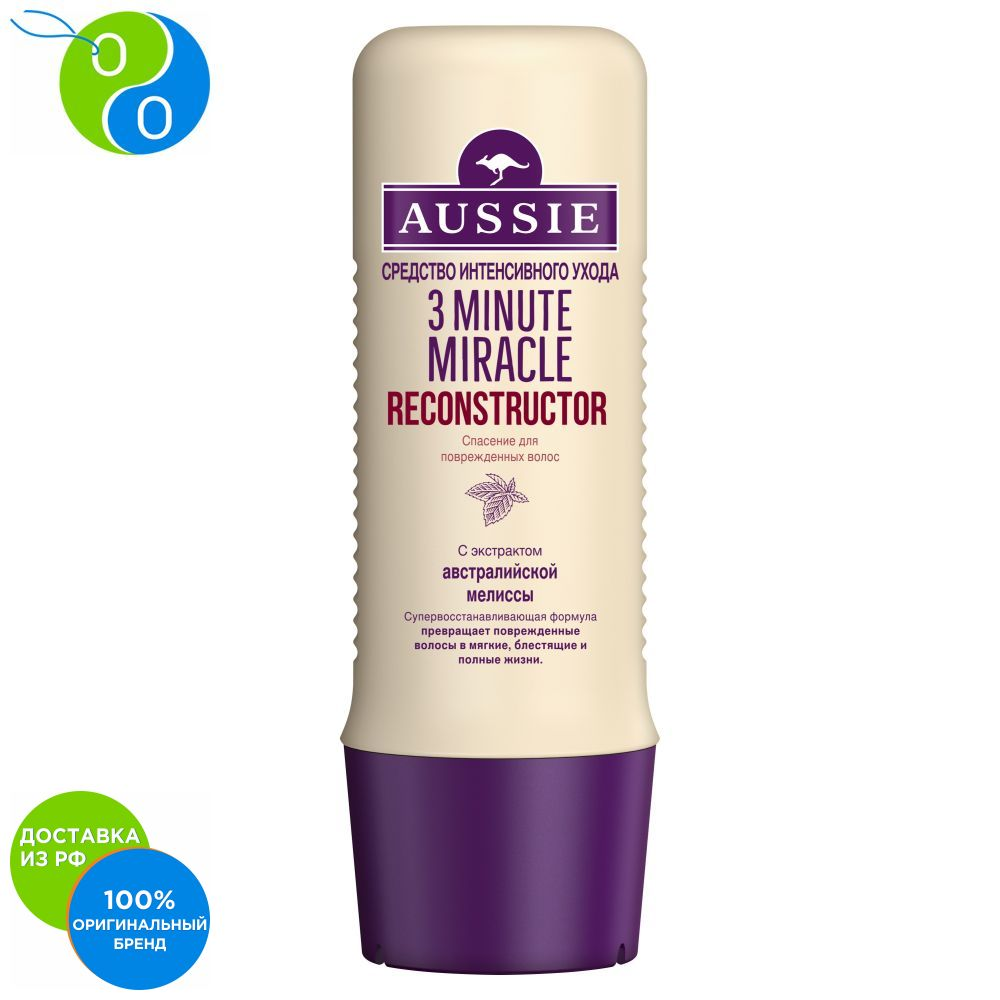 Means intensive care Aussie 3 Minute Miracle 250 ml,3mm, 3 minute miracle, deep hair care, aussie, deep care aussie, reconstructor, 250 mL, reconstructor 3mm, Australia, means deep care, ausie, aussi тренажер lta 3 minute legs 1255