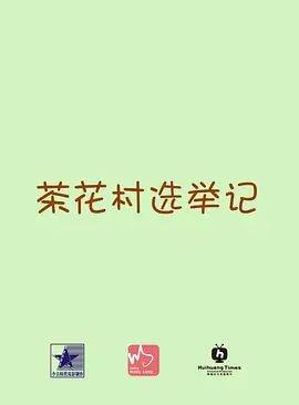 茶花村选举记