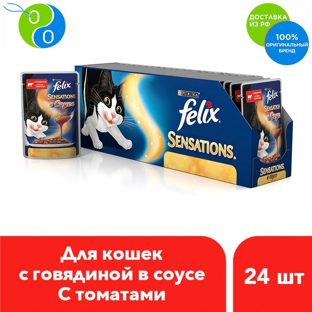 Set of wet food Felix Sensations in Amazing Sauce for cats c beef sauce and tomato, spider 85 g x 24 pcs.,Felix, Purina, Pyrina, Adult cats, for cats, package, pet food, Purina, with meat, poultry, fish, dry, Felix wet food felix nature taste for adult cats with beef 24 pouch x 85 g