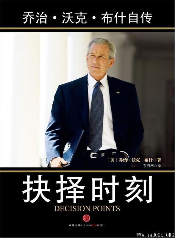 《抉择时刻:乔治·沃克·布什自传》封面图片