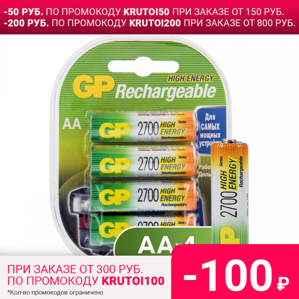 Аккумуляторы AA (пальчиковые) GP NiMH в комплекте для фототехники, 4 шт, 2700 мАч (GP 270AAHC-2DECRC4), 1.2 V