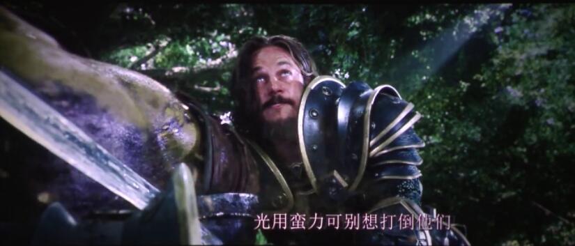 魔兽电影高清中文字幕种子[1.4GB]清晰度不错
