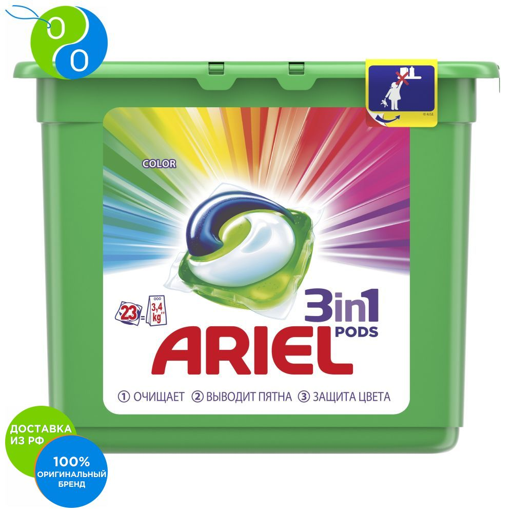 Capsules for washing Ariel Color 3in1 23 pcs.,Capsules for washing, ariel, 3-in-1, capsules, for color & style washing, laundry detergent, stain removal, stain removal, washing powder, excellent cleanness, excellent re excellent original 3 pcs 923s japan nitto denko nitoflon ptfe adhesive tape t0 10mm w50mm l33m