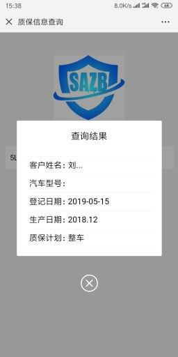 【公众号应用】汽车客户管理V1.0.0原版模块打包,汽车质保录入,微信端查 公众号应用 第6张