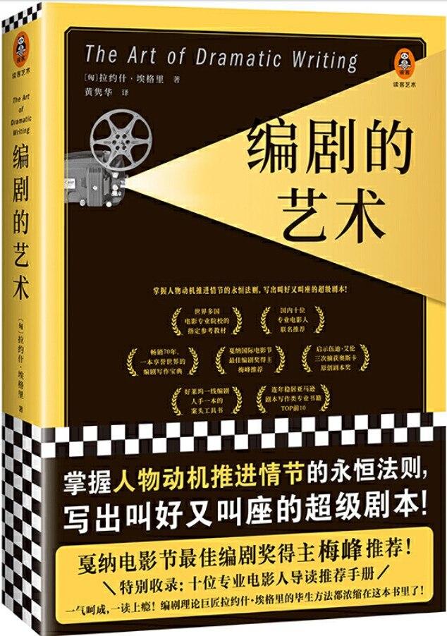 《编剧的艺术》拉约什·埃格里【文字版_PDF电子书_下载】