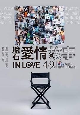 滚石爱情故事 海报