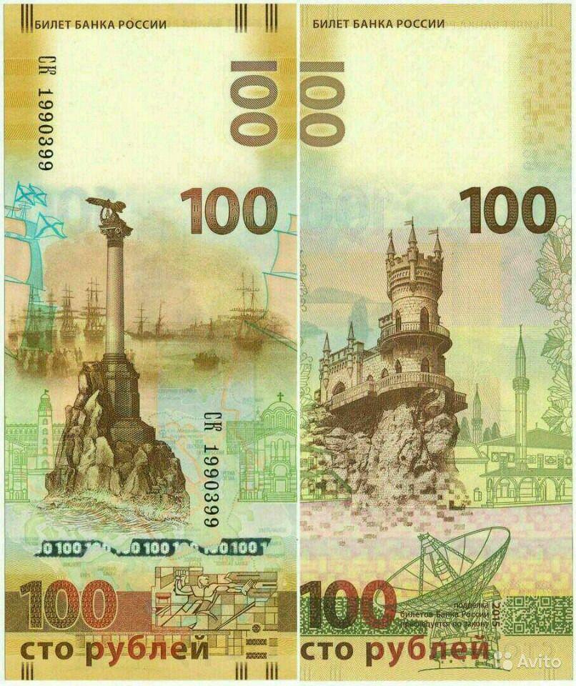 100 рублей 2015 года: КРЫМ. UNC. ОРИГИНАЛ.