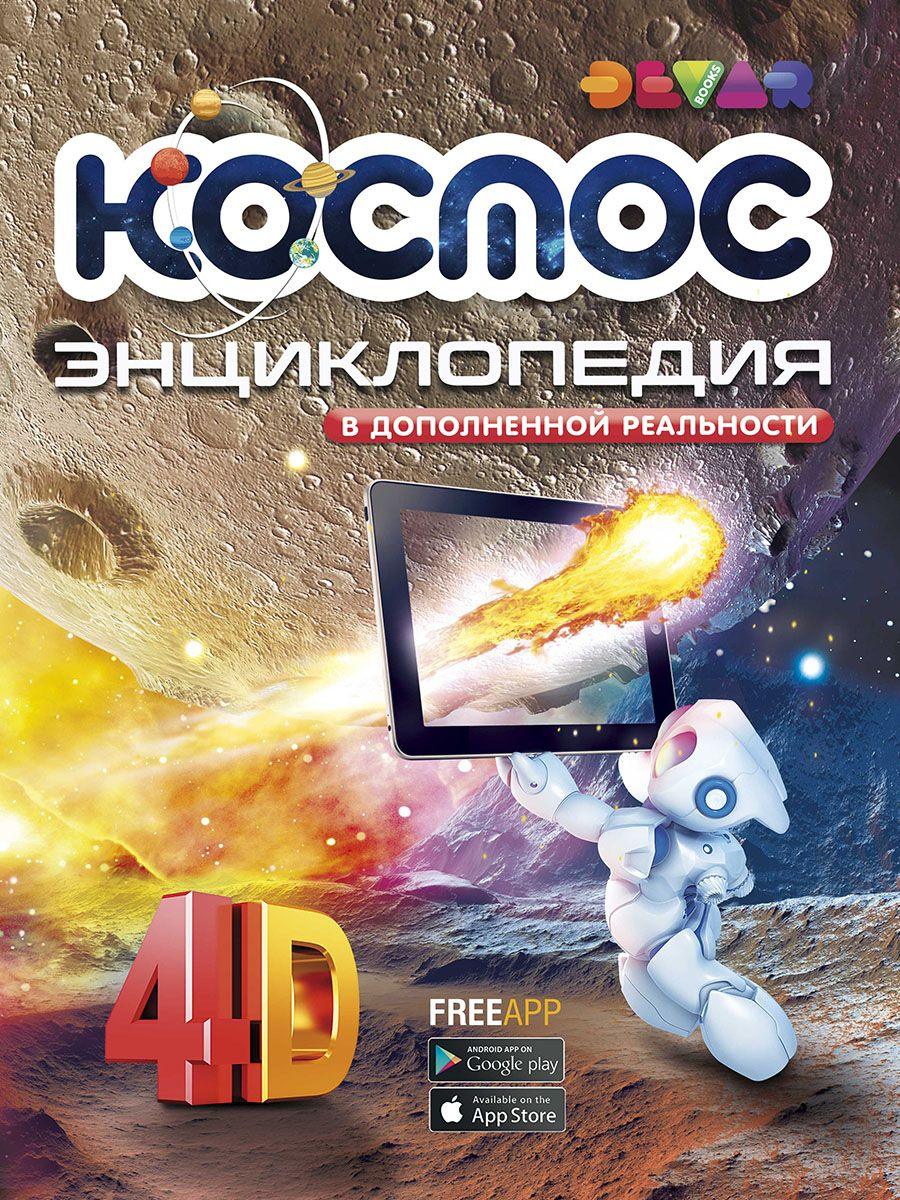 Space: 4D Encyclopedia In Augmented Reality, Devar
