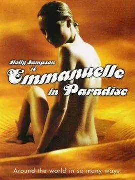 艾曼纽2000:艾曼纽在天堂