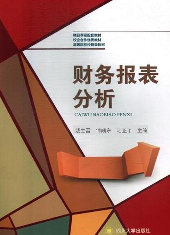 《财务报表分析》戴生雷【文字版_PDF电子书_下载】