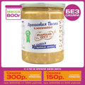 800 гр. Натуральная Классическая сладкая хрустящая арахисовая паста TM #Намажь_орех. Без сахара.