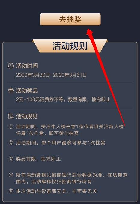 招行话费2-100必中!