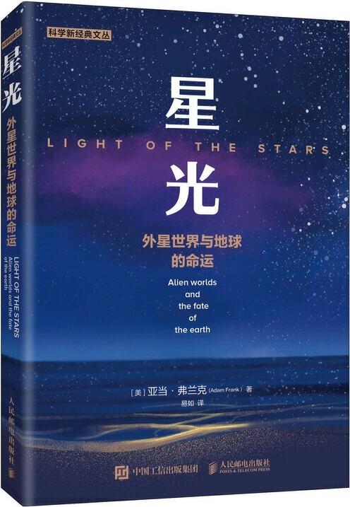 《星光:外星世界与地球的命运》封面图片