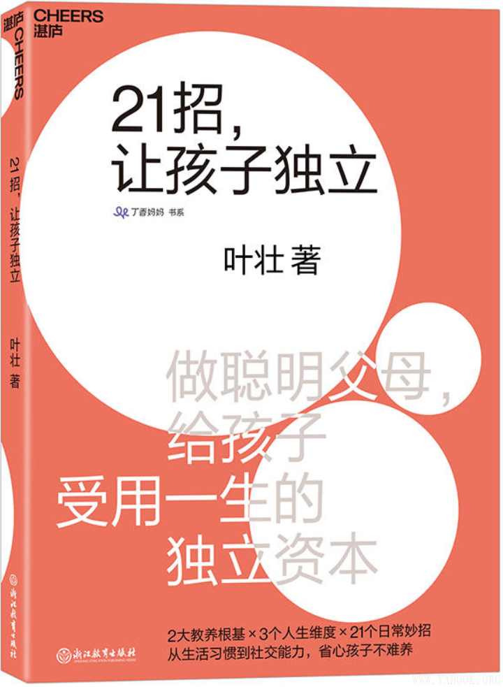 《21招,让孩子独立:做聪明父母,给孩子受用一生的独立资本》叶壮【文字版_PDF电子书_下载】