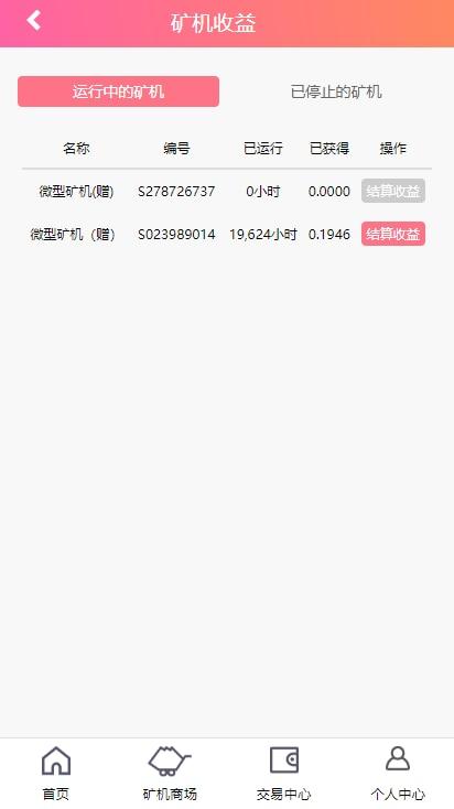 【区块挖矿】虚拟币系统源码[带商城+签到功能]