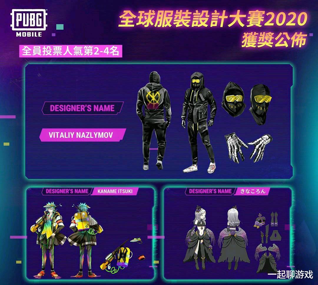"""""""吃鸡""""光子官宣13套新衣服,玩家可以选10套,这星空斗篷爱了!插图(1)"""