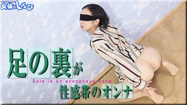 nyoshin_n1900 女体の神秘 ちひろ 腳底感帯の女