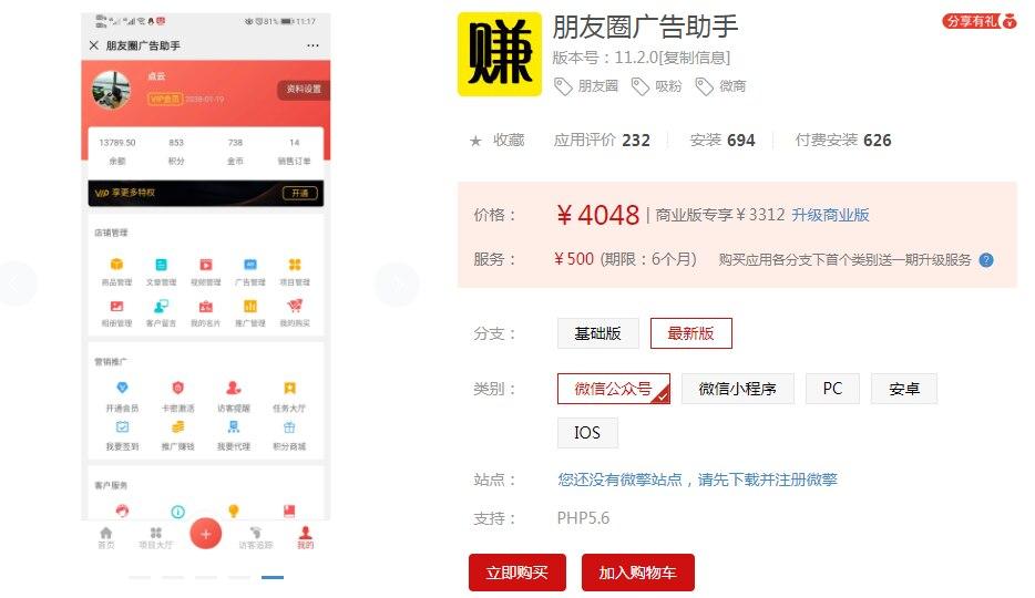 【公众号应用】朋友圈广告助手V11.2.0版本一键更新安装包-52资源网