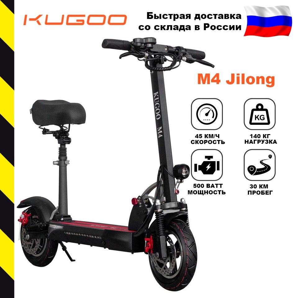 [Склад в России] KUGOO M4 электросамокат от завода Jilong, оригинал 500 Вт 11 Ah. Бесплатная доставка по России