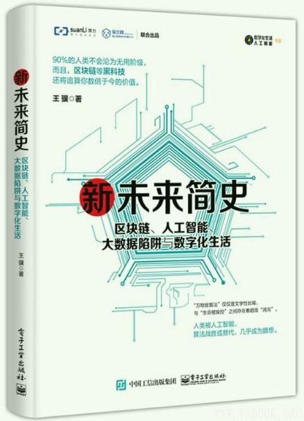 《新未来简史:区块链、人工智能、大数据陷阱与数字化生活》文字版电子书[PDF]