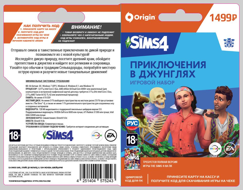 THE SIMS 4 (GP6) JUNGLE ADVENTURE GAME PACK PC digital code