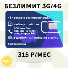 Ростелеком за 315, сим карта, звонки, мобильный интернет, 4G интернет, симкарта безлимитная, sim card, безлимитный интернет.
