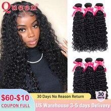 Queen ผลิตภัณฑ์บราซิล Water WAVE 100% Remy Human Hair 1/3/4 ธรรมชาติสี Double Weft สานส่วนขยาย