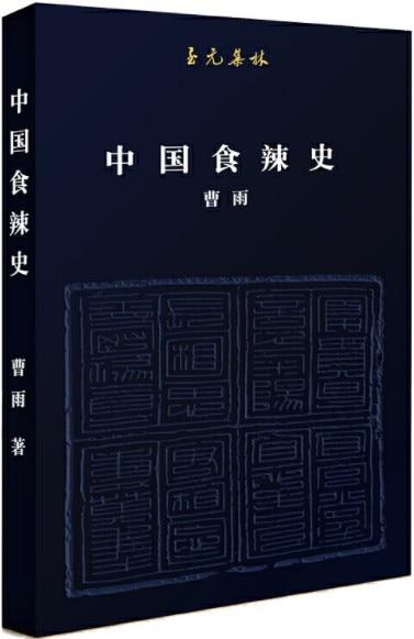 《中国食辣史》封面图片